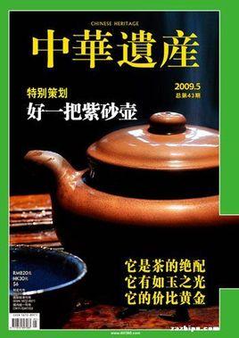 中华遗产杂志社
