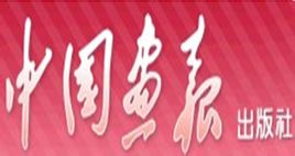 中国画报出版公司