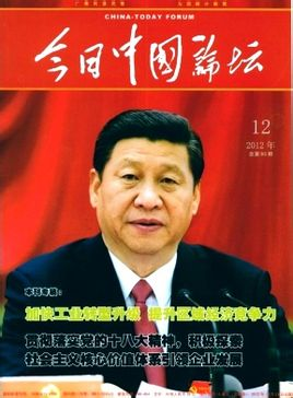 《中国改革》杂志社