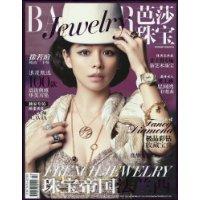 《芭莎珠宝》杂志社