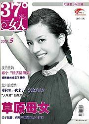 《37°女人》杂志社