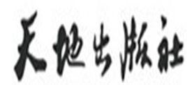 四川寰宇出版社