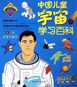 中国宇宙出版社