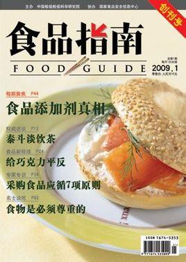 食品指南雜志社