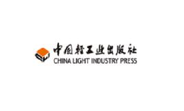 中国轻工业出版社