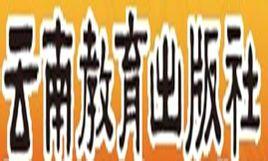云南教育出版社