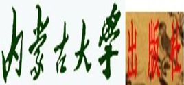 内蒙古大学出版社