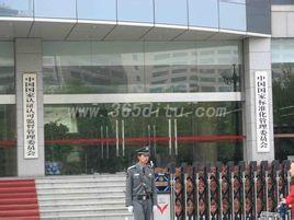 中国国家标准化管理委员会