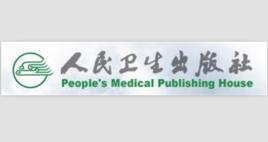 人民卫生出版社
