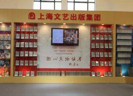 上海文艺音像出版社