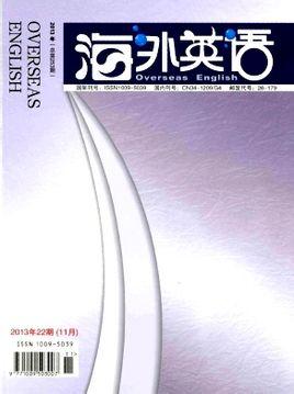 《海外英语》杂志社