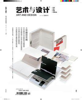 《艺术与设计》杂志社