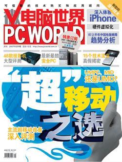 微电脑世界杂志社