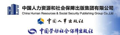 中国人力资源和社会保障出版集团