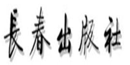 长春出版社