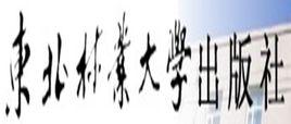 东北林业大学出版社