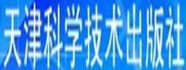 天津科學技術出版社