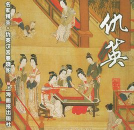 上海畫報出版社