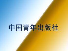 中国青年出版(总)社