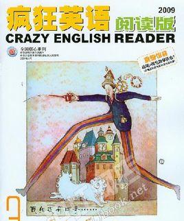 猖狂英语杂志社