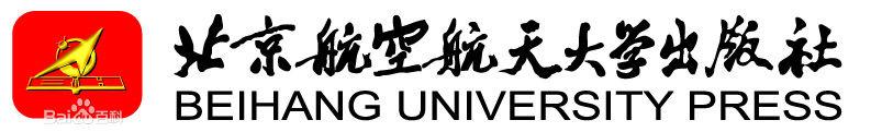 中国航空航天大学出版社
