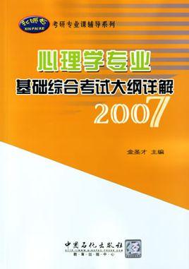 中国石油化工出版社