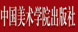 浙江美术学院出版社