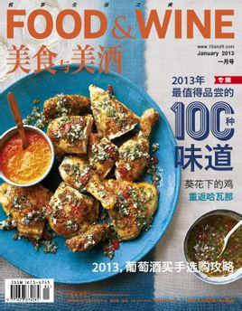 《美食与美酒》杂志社