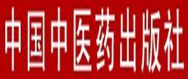 中医书籍出版社