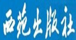 西苑出版社