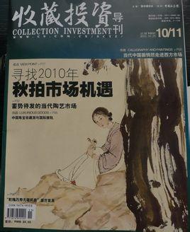 《收藏投资导刊》杂志社