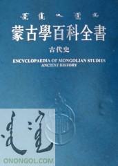 蒙古学出版社
