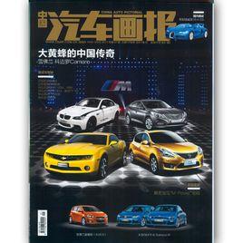 《中国汽车画报》杂志社