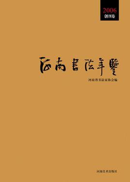 河南美术出版社