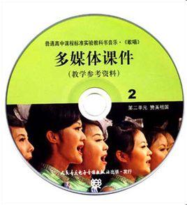 人民音乐电子音像出版社