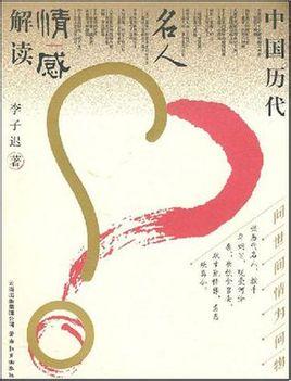 中國民人大學出版社