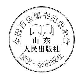 山東人民出版社