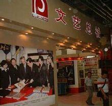 上海文艺出版总社