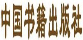 书泉出版社