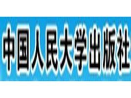 天津人民大学出版社