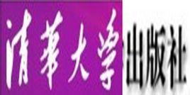 清华大学社出版社