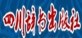 四川辞书出版社