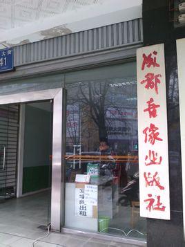 四川成都出版社