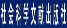 中国社会科学出版社