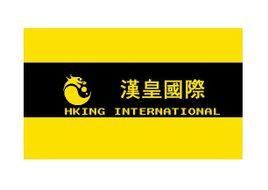 汉皇文化有限公司