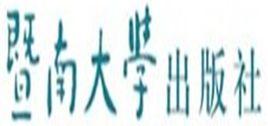 暨南大学出版社