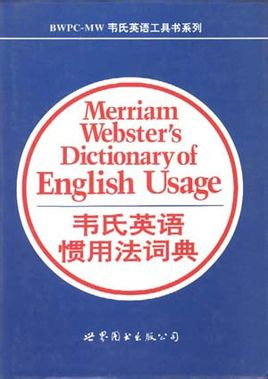 梅里亚姆-韦伯斯特公司