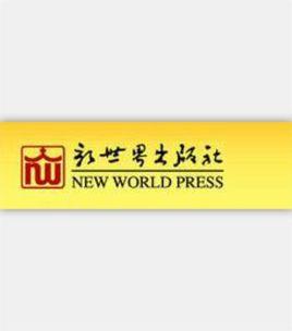 北京新世界出版社