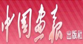 中国报出版社