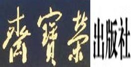 《荣宝斋》杂志社